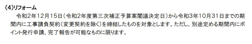 【子育て世帯最大60万ポイント】グリーン住宅ポイント要点解説!リノベ 不動産深江橋店