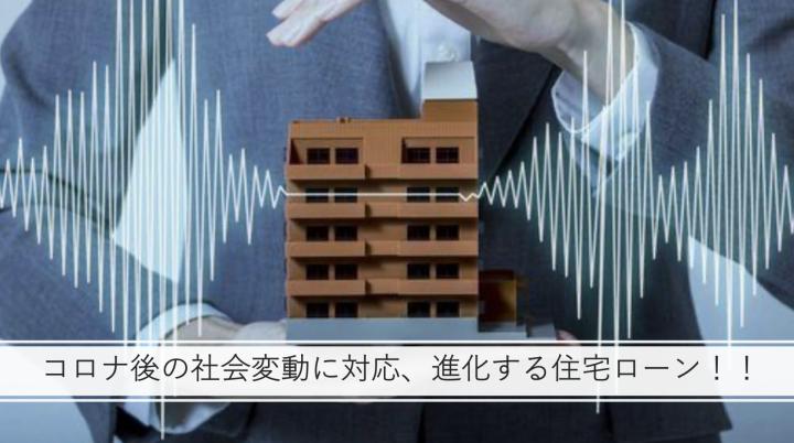 コロナ後の社会変動に対応、進化する住宅ローン!!