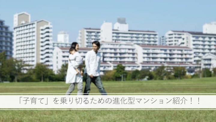 「子育て」を乗り切るための進化型マンション紹介!!