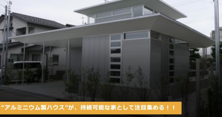 """""""アルミニウム製ハウス""""が、持続可能な家として注目集める!!"""