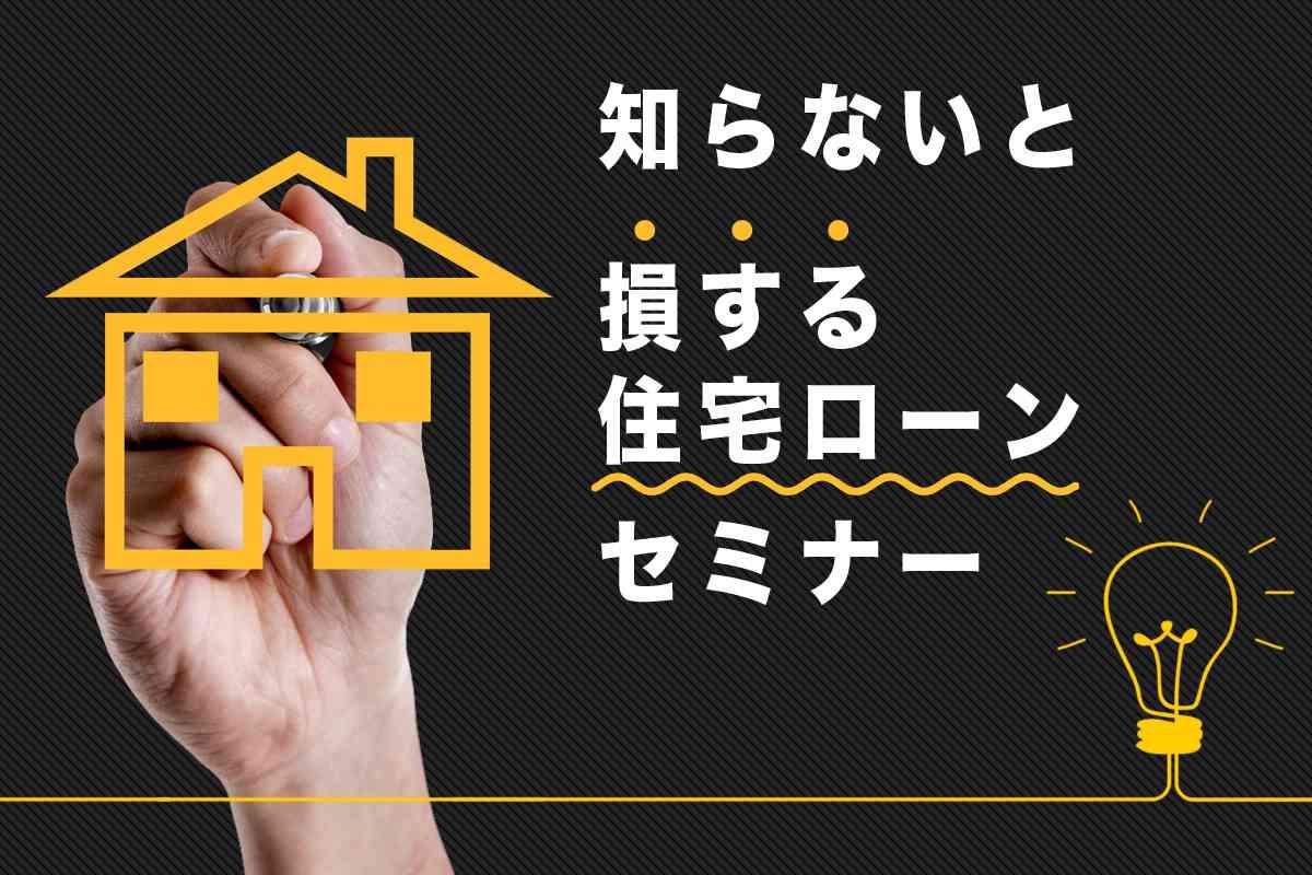 【個別開催/オンライン開催可】知らないと損するリノベ 住宅ローンセミナー